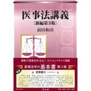 医事法講義 新編第3版 [全集叢書]