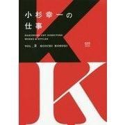 Vol.2 小杉幸一の仕事 (Hakuhodo Art Directors Works & Styles) [単行本]