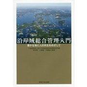 沿岸域総合管理入門―豊かな海と人の共生をめざして [単行本]