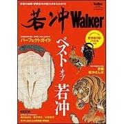 若冲Walker(ウォーカームック 627) [ムックその他]