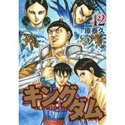 キングダム 42(ヤングジャンプコミックス) [コミック]