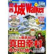 関西城Walker(ウォーカームック 643) [ムックその他]