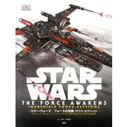 Star Wars: The Force Awakens Incredible Cross-Sections [図鑑]