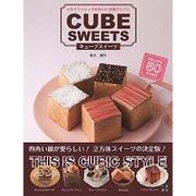 キューブスイーツ―スタイリッシュでかわいいお菓子とパン [単行本]