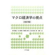 マクロ経済学の視点  改訂版 [単行本]