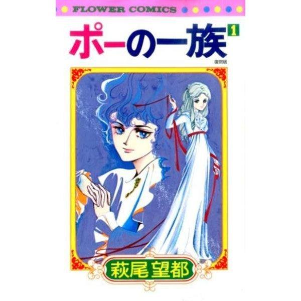 ポーの一族 1 復刻版(フラワーコミックス) [コミック]