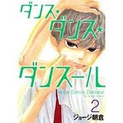 ダンス・ダンス・ダンスール 2(ビッグコミックス) [コミック]