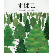 すばこ [絵本]