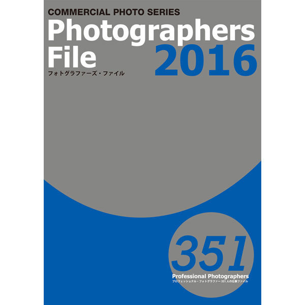 PHOTOGRAPHERS FILE2016 [ムックその他]