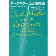 ダークマターと恐竜絶滅―新理論で宇宙の謎に迫る [単行本]