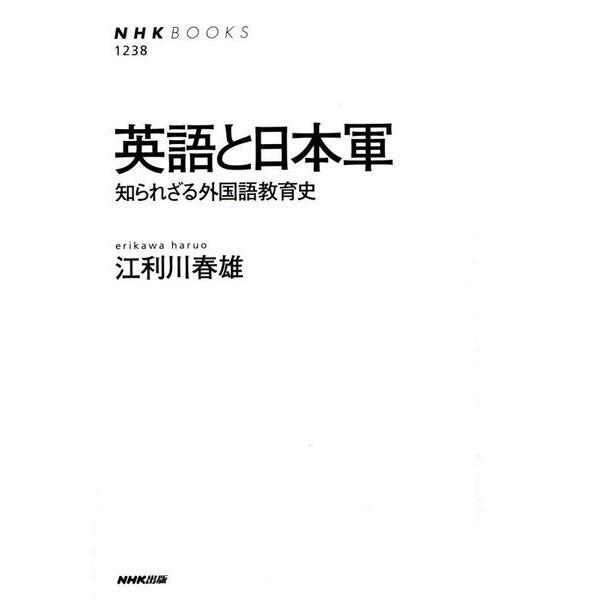 英語と日本軍―知られざる外国語教育史(NHK BOOKS) [全集叢書]