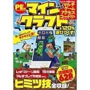 Pocket Edition版 マインクラフトを120%遊びつくす! [単行本]