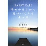 HAPPY GATE幸せのほうから近づいてくる生き方 [単行本]