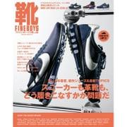 FINEBOYS靴 vol.06 (HINODE MOOK 33) [単行本]
