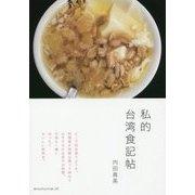 私的台湾食記帖 [単行本]