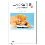 ニャン法全書 猫のルールをまねれば毎日がとってもラクになる [単行本]