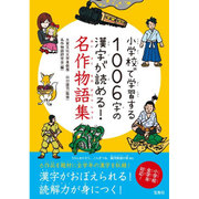 小学校で学習する1006字の漢字が読める! 名作物語集 [単行本]