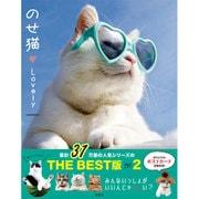 のせ猫Lovely [単行本]