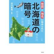 地図と地名に秘められた 北海道の暗号 [単行本]