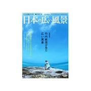 日本の広い風景: 旅行読売ムック [単行本]