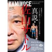 KAMINOGE〈vol.52〉真説・佐山サトル [単行本]