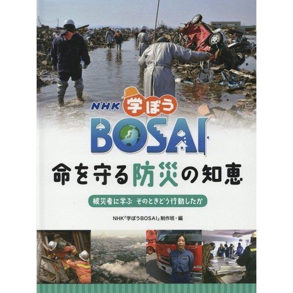NHK学ぼうBOSAI 命を守る防災の知恵―被災者に学ぶ そのときどう行動したか [全集叢書]