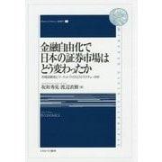 金融自由化で日本の証券市場はどう変わったか―市場流動性とマーケット・マイクロストラクチャー分析(Minerva Library・経済学) [全集叢書]