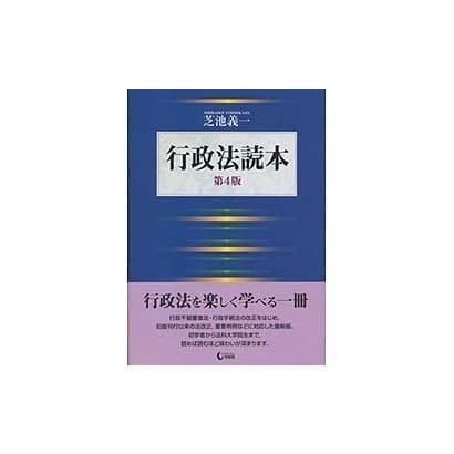行政法読本 第4版 [単行本]