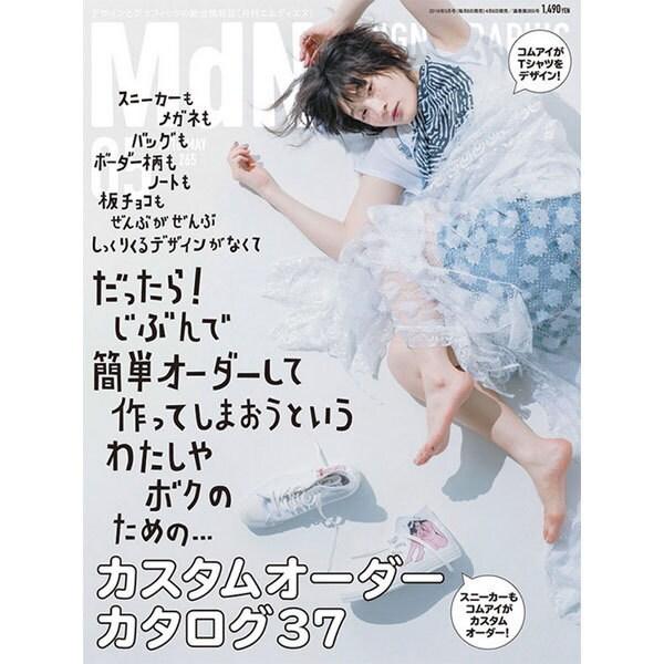 MdN (エムディーエヌ) 2016年 05月号 vol.265 [雑誌]