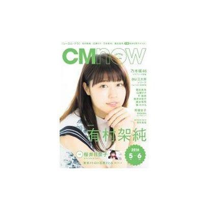CM NOW (シーエム・ナウ) 2016年 05月号 [雑誌]