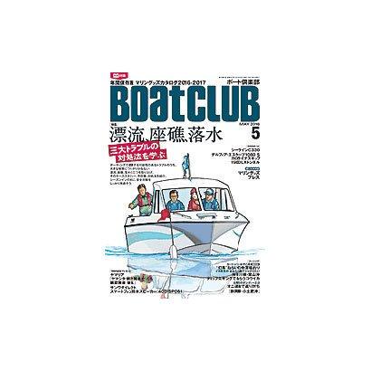 Boat CLUB (ボートクラブ) 2016年 05月号 [雑誌]