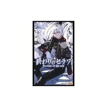 終わりのセラフ 11(ジャンプコミックス) [コミック]