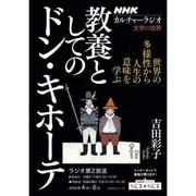 NHKカルチャーラジオ 文学の世界 教養としてのドン・キホーテ: NHKシリーズ [ムックその他]