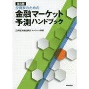 投資家のための金融マーケット予測ハンドブック 第6版 [単行本]