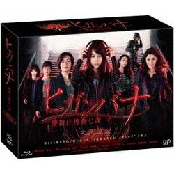 ヒガンバナ 警視庁捜査七課 Blu-ray BOX [Blu-ray Disc]