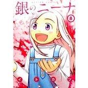 銀のニーナ 8(アクションコミックス) [コミック]