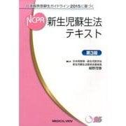 日本版救急蘇生ガイドライン2015に基づく新生児蘇生法テキス [単行本]
