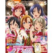 電撃G'smagazine (デンゲキジーズマガジン) 2016年 05月号 [雑誌]