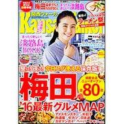 Kansai Walker (関西ウォーカー) 2016年 4/19号 No.8 [雑誌]