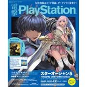 電撃 PlayStation (プレイステーション) 2016年 4/14号 [雑誌]