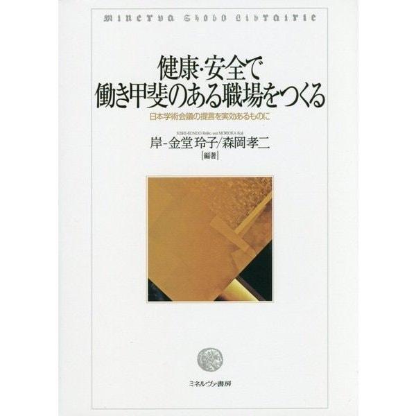 健康・安全で働き甲斐のある職場をつくる―日本学術会議の提言を実効あるものに [単行本]