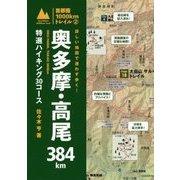 詳しい地図で迷わず歩く!奥多摩・高尾384km 特選ハイキング30コース(首都圏1000kmトレイル〈2〉) [単行本]