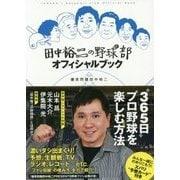 田中裕二の野球部オフィシャルブック [単行本]