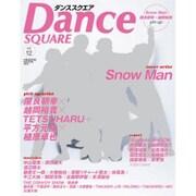 Dance SQUARE Vol.12 (HINODE MOOK 34) [ムックその他]