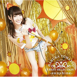 戸松遥/戸松遥 BEST SELECTION -sunshine-