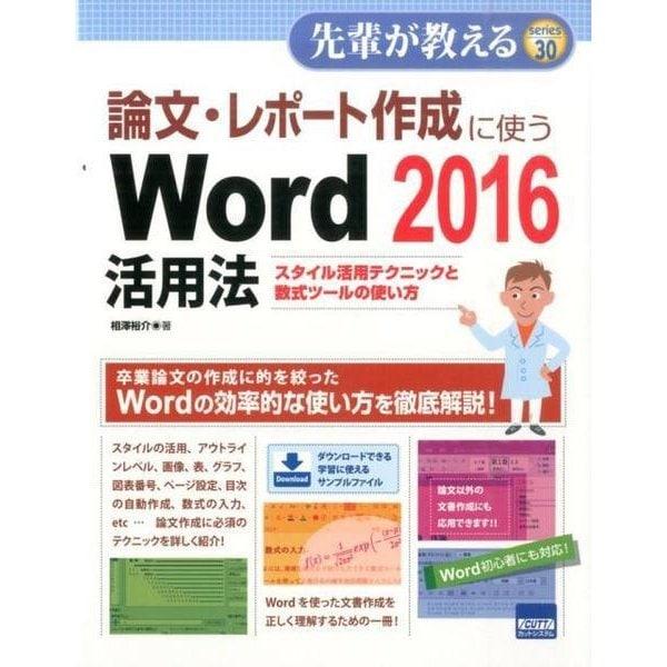 論文・レポート作成に使うWord2016活用法-スタイル活用テクニックと数式ツールの使い方(先輩が教えるseries 30) [単行本]