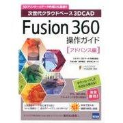 Fusion360操作ガイド アドバンス編-次世代クラウドベース3D CAD [単行本]
