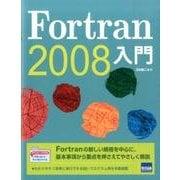 Fortran2008入門 [単行本]