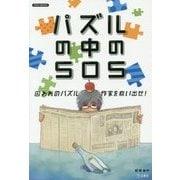 パズルの中のSOS―囚われのパズル作家を救い出せ!(NAZO-BOOKS) [単行本]