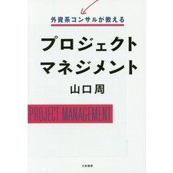 外資系コンサルが教えるプロジェクトマネジメント [単行本]